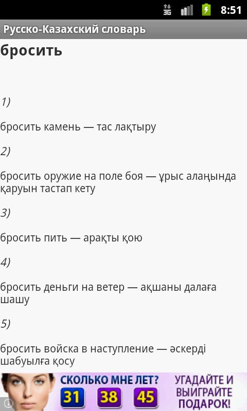 Переводчик онлайн и словарь от PROMT английский русский