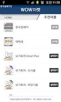 Screenshot of 한국경제TV WOW마켓