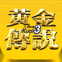 燦坤黃金傳說 icon