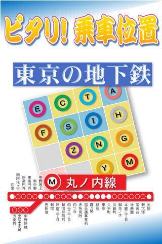 ピタリ!乗車位置 東京メトロ丸ノ内線