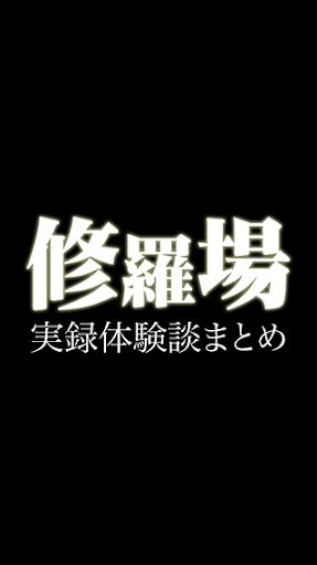 修羅場話まとめ-実録体験談編-