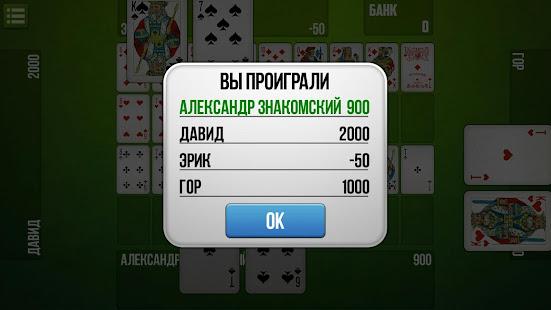 Скачать карточную игру 9 бесплатно