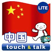 指さし会話 中国 中国語 touch&talk LITE