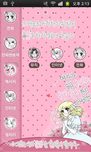 【免費娛樂App】CUKI Theme Soft skin girl-APP點子