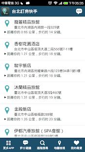 台北訂房快手 - 民宿 旅館 飯店住宿搜尋