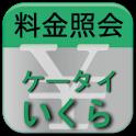 料金照会ケータイいくら Adv. - KtaiikuraA icon