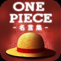 ONE PIECE(ワンピース)感動の名言集【保存版】