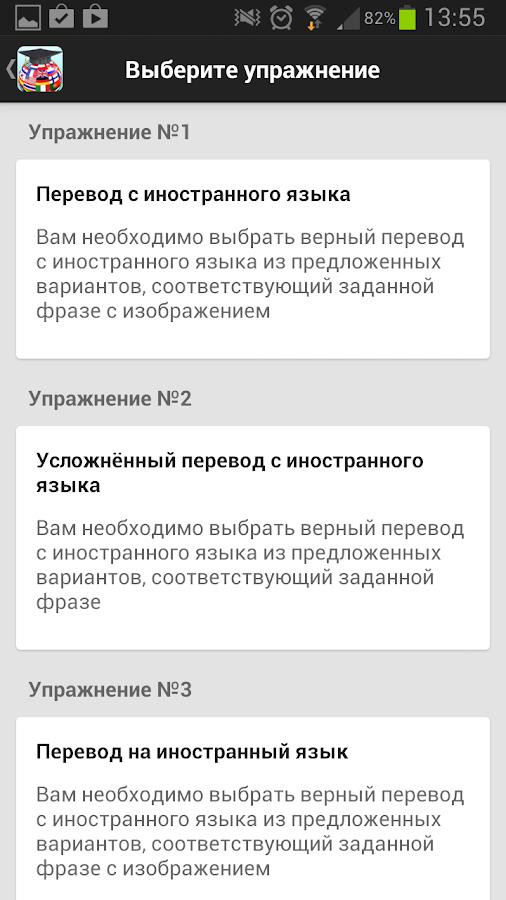 репетитор иностранных языков android скачать