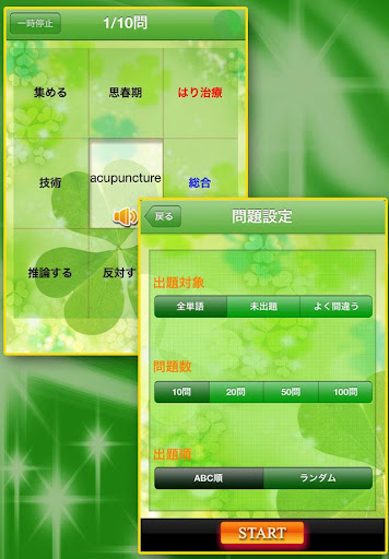 無料教育AppのTOEIC860点【聴力】チャレンジ 記事Game