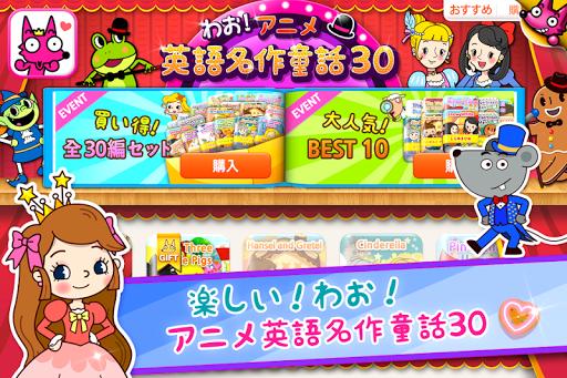 わお アニメ英語名作童話30