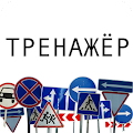 Road signs APK