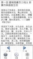 Screenshot of 三国演义