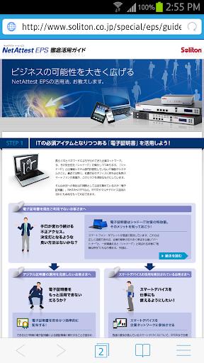 Soliton SecureBrowser Pro 1.8.4 Windows u7528 7