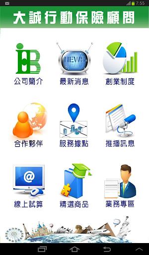 【免費商業App】大誠保經行動保險顧問-APP點子