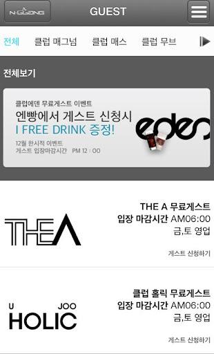 【免費娛樂App】Nbbang - 엔빵 클럽 포털앱-APP點子