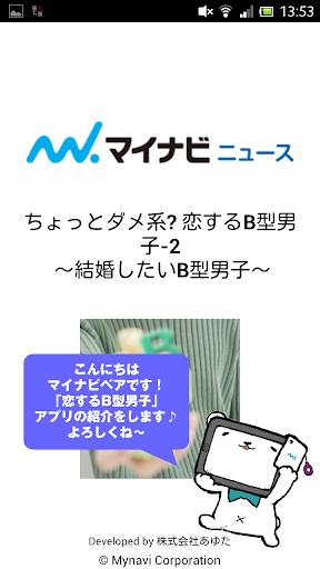 【完全版】 ちょっとダメ系 恋するB型男子- 2