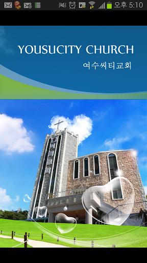 여수씨티교회