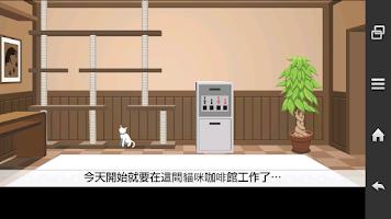 Screenshot of 貓咖啡館逃脫2