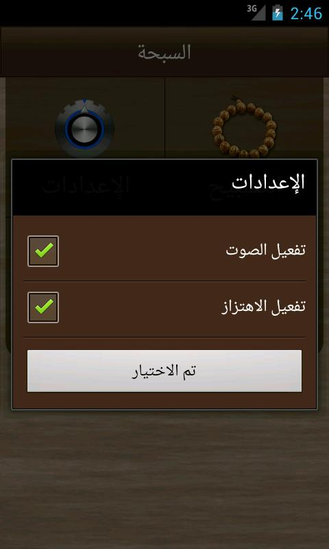 السبحة - screenshot