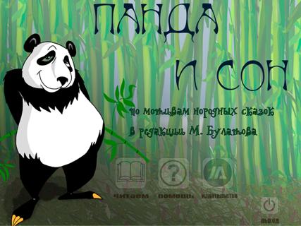 Панда и сон