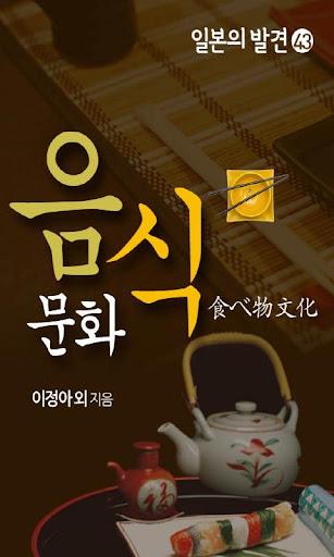 일본_음식문화