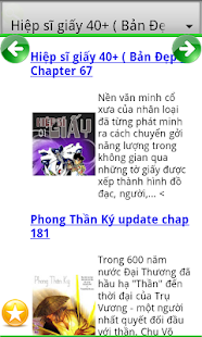 Viet Comic 漫畫 App-癮科技App
