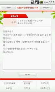 서울농아인협회 양천구지부 - screenshot thumbnail