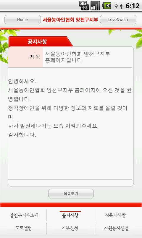서울농아인협회 양천구지부 - screenshot