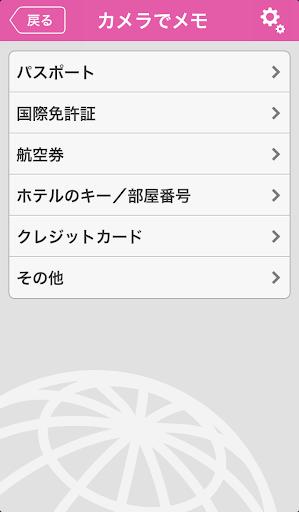 玩旅遊App|海外サポート - 海外旅行に「あんしん」をご提供します!免費|APP試玩