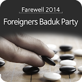 Farewell 2014 Baduk Party