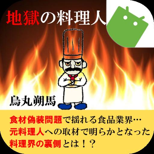 地獄の料理人 書籍 App LOGO-硬是要APP