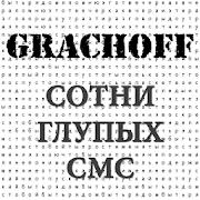 GrachOFF - Сотни глупых СМС