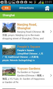 Shanghai Guide Hotels Weather - screenshot thumbnail