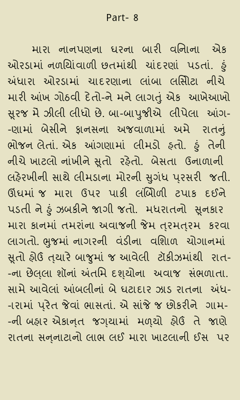 Books Are Our Best Friends Essay In Gujarati Language – 835603