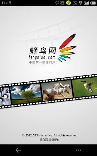 【免費攝影App】蜂鸟摄影-APP點子