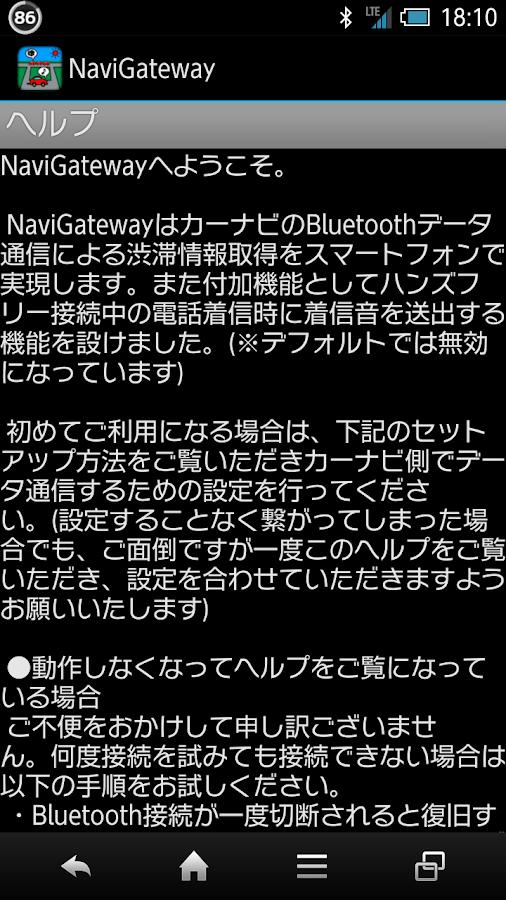 NaviGateway- スクリーンショット