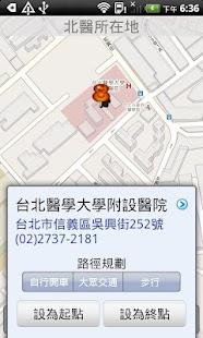 北醫掛號 - screenshot thumbnail