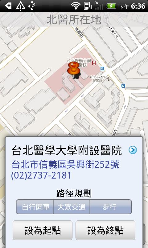 北醫掛號- screenshot