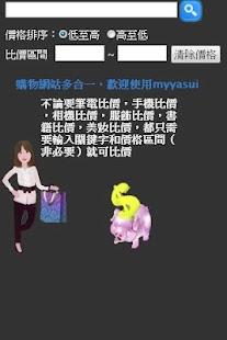 比價小資女-Myyasui