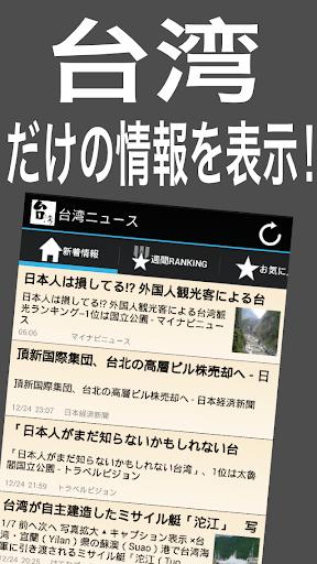 台湾まとめニュース