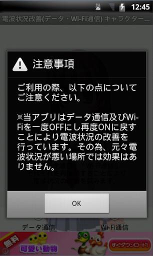 u96fbu6ce2u72b6u6cc1u6539u5584(u30c7u30fcu30bfu30fbWi-Fiu901au4fe1) u30adu30e3u30e9u30afu30bfu30fcVer 1.15 Windows u7528 5