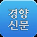 경향신문 icon