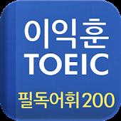 [이익훈 토익] 필독어휘 200