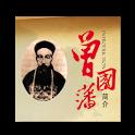 曾国藩家书 icon