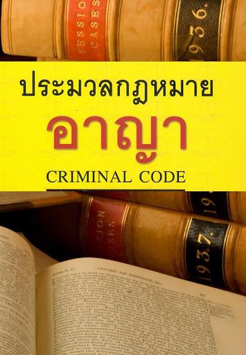 ประมวลกฎหมายอาญา