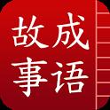 成语故事 icon