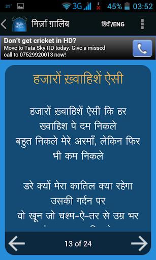 【免費書籍App】Mehfil-e-Shayari-APP點子