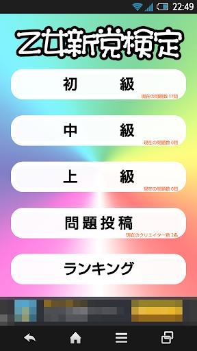 乙女新党検定