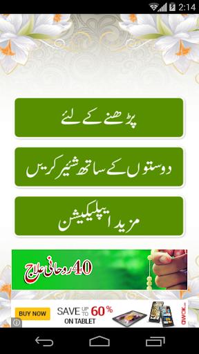 Hadees-e-Rasool S.A.W