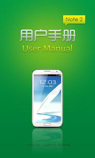 三星 GALAXY Note 2 用户手册|玩書籍App免費|玩APPs